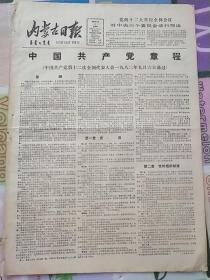 《内蒙古日报》 1982年9月9日