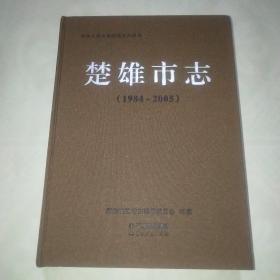 楚雄市志1984-2005*