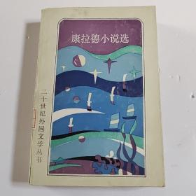 二十世纪外国文学丛书——康拉德小说选