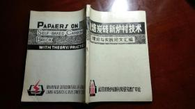 自焙炭砖新炉衬技术理论与实践论文汇编