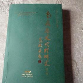 南岭历史地理研究(第三辑)   扫码上  大32开