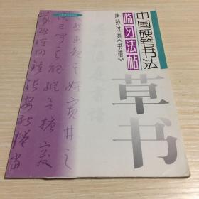 唐孙过庭书谱