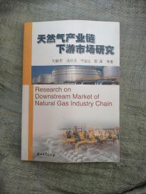 天然气产业链下游市场研究