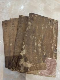《奇门遁》神机妙算木刻本四册全,七五品,少有虫蛀和缺字,内容精彩。