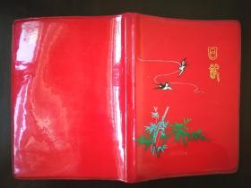 1979年塑料红皮空白笔记本(36K100页)