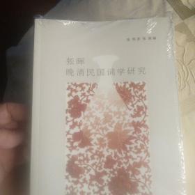 张晖晚清民国词学研究