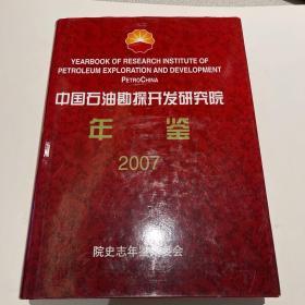 中国石油勘探开发研究院年鉴2007