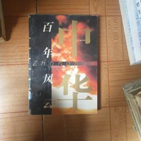 中华百年风云