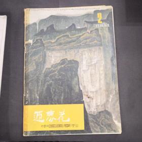 迎春花 中国画季刊 1984.2