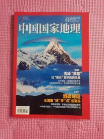 中国国家地理2021