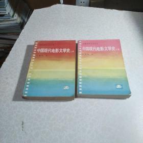 中国现代电影文学史(上下册)
