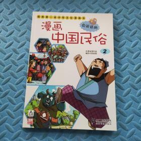 我的第一本中华文化漫画书:漫画中国民俗2