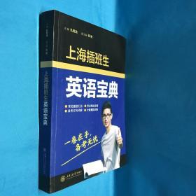 上海插班生英语宝典