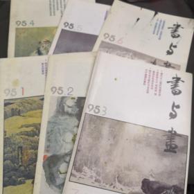 书与画 1995.1.2.3.4.5.6