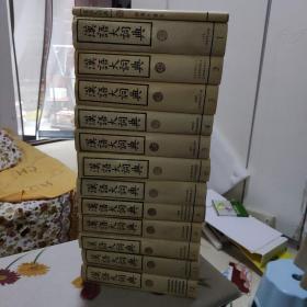 汉语大词典(1.2.3.4.5.6.7.8.9.10.11.12)+附录 索引【13本合售】