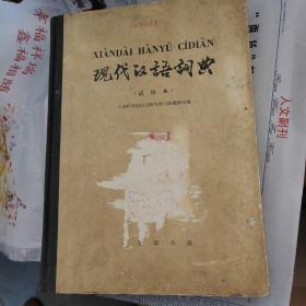 现代汉语词典(大16开试用本)