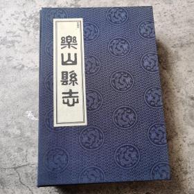 乐山县志 民国校注本(影印民国23年版 十二卷线装一函四册)