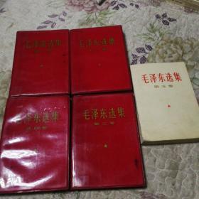 毛泽东选集一至五