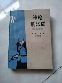 神枪镇恶魔     革命传说故事集