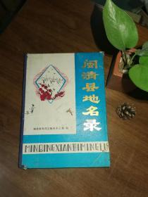 闽清县地名录 1980年一版一印 精装 品好干净  封底虫蛀