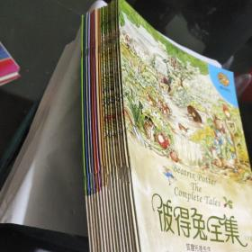 顶级大师绘本·彼得兔全集9本 父与子8本 共17本