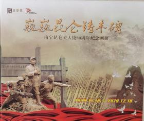 巍巍昆仑铸丰碑—南宁昆仑关大捷80周年纪念画册(1939.12.18—2019.12.18)