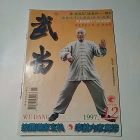 《武当》杂志1997年第12期总第88期(8品16开64页目录参看书影)51480