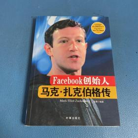 Facebook创始人 马克 扎克伯格传