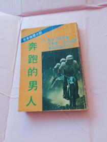 奔跑的男人 日本推理小说