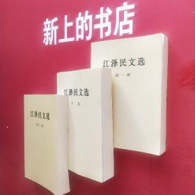 江泽民文选( 1,2,3 )卷