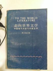 走向世界文学:中国现代作家与外国文学
