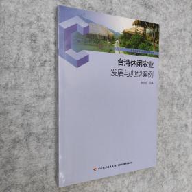 台湾休闲农业发展与典型案例-社会主义新农村建设实务丛书
