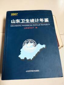 2007山东卫生统计年鉴-九品-20元