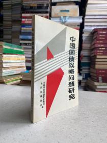 中国国债战略问题研究
