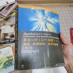算法I~IV(C++实现)――基础、数据结构、排序和搜索(第三版)