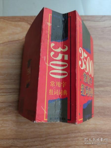 3500常用字组词词典
