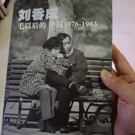 毛以后的中国1976-1983