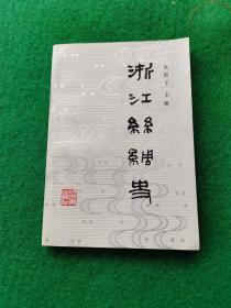 浙江丝绸史