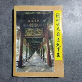 颐和园长廊画故事集