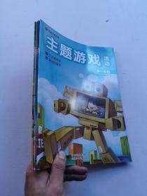 京版芳草教育 主题游戏活动 第一册(1,2,3,4册)  4册合售