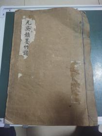 清末民國初期,線裝本,(元吳鎮墨竹譜)此書已圖為準,有一頁破裂,