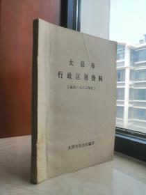 中国各省市政区系列------(太原市行政区划资料)---1982年---虒人荣誉珍藏