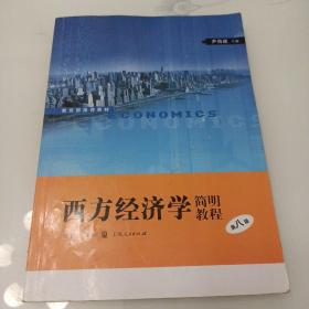 西方经济学简明教程(第8版)