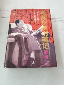 毛泽东读书笔记解析 (下册)