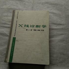 X线诊断学 第二册 骨骼 神经 五官
