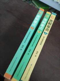 善解童贞 3册合售