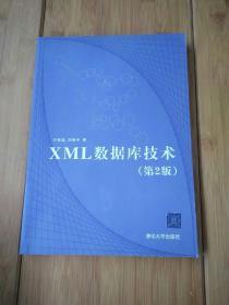 XML数据库技术(第2版)