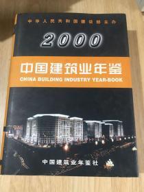 2000中国建筑业年鉴