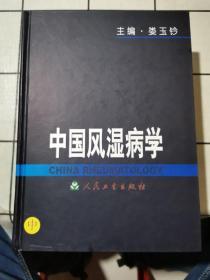 中国风湿病学(、中〉