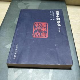 商事审判研究:2004年卷